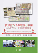 参加型GISの理論と応用 みんなで作り・使う地理空間情報