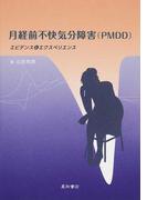 月経前不快気分障害〈PMDD〉 エビデンスとエクスペリエンス