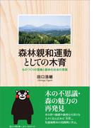 森林親和運動としての木育 ものづくりの復権と森林化社会の実現