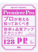 Premiere Proプロが教える知っておくべき効率&品質アップテクニック! Techniques 128