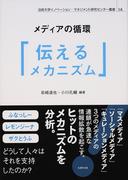 メディアの循環「伝えるメカニズム」 (法政大学イノベーション・マネジメント研究センター叢書)