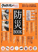 女性目線で備える防災BOOK 最新版