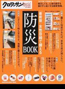 女性目線で備える防災BOOK 最新版 (MAGAZINE HOUSE MOOK)(マガジンハウスムック)