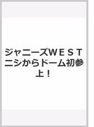 ジャニーズWESTニシからドーム初参上!