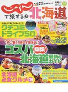 じゃらんで旅する北海道 2017〜2018