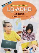 知ろう!学ぼう!障害のこと 1 LD(学習障害)・ADHD(注意欠如・多動性障害)のある友だち