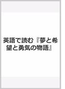 英語で読む『夢と希望と勇気の物語』