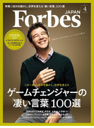 ForbesJapan 2017年4月号