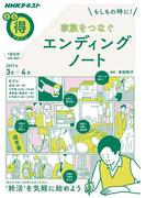 NHK まる得マガジン もしもの時に! 家族をつなぐ エンディングノート2017年3月/4月(NHKテキスト)