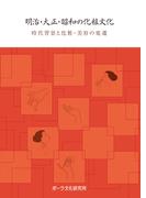 【オンデマンドブック】明治・大正・昭和の化粧文化