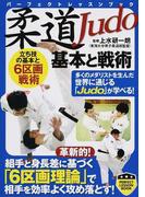 柔道基本と戦術 立ち技の基本と6区画戦術 (パーフェクトレッスンブック)(PERFECT LESSON BOOK)