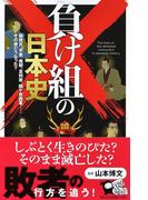 負け組の日本史 蘇我氏、平家、南朝、足利家、関ケ原西軍…その後どうなった?