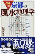 京都の風水地理学 平安京は正三角形でできていた!