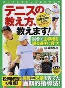 テニスの教え方、教えます! (パーフェクトレッスンブック)(PERFECT LESSON BOOK)
