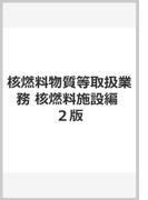 核燃料物質等取扱業務 核燃料施設編 2版