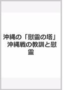 沖縄の「慰霊の塔」 沖縄戦の教訓と慰霊
