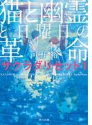 【1-5セット】サクラダリセット(新装版/角川文庫)(角川文庫)