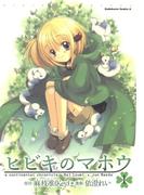 【1-5セット】ヒビキのマホウ(角川コミックス・エース)