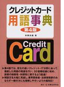 クレジットカード用語事典 第4版