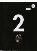 ジャズ・スタンダード・バイブル 改訂版 2 セッションをもっと楽しむ不朽の227曲