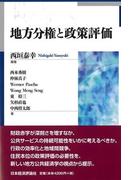 地方分権と政策評価 (龍谷大学社会科学研究所叢書)