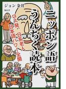 ニッポン語うんちく読本 ロス発、日系老人日本語パワー全開