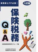 保険税務Q&A 実務家とFP必携! 8訂版