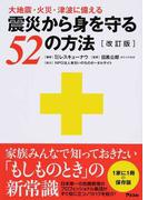 震災から身を守る52の方法 大地震・火災・津波に備える 改訂版