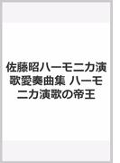 佐藤昭ハーモニカ演歌愛奏曲集 ハーモニカ演歌の帝王