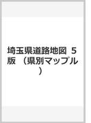 埼玉県道路地図 5版