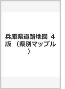 兵庫県道路地図 4版 (県別マップル)