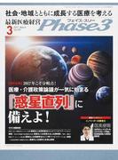 Phase3 最新医療経営 Vol.391(2017.MARCH)