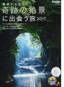東京から行く!奇跡の絶景に出会う旅 2017