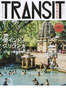 TRANSIT No.35(2017Spring) 南インド・スリランカ スパイス香る楽園へ (講談社MOOK)(講談社MOOK)