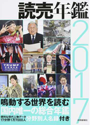 読売年鑑 2017年版