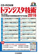 CD-ROM版 トランジスタ技術2016 見つかる!2000頁超の技術解説記事PDFを収録 (トランジスタ技術)