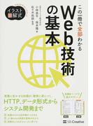 この一冊で全部わかるWeb技術の基本