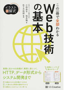 この一冊で全部わかるWeb技術の基本 (Informatics & IDEA イラスト図解式)