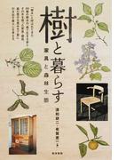 樹と暮らす 家具と森林生態