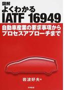 図解よくわかるIATF 16949 自動車産業の要求事項からプロセスアプローチまで