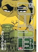 ゴルゴ13 184 ACT−X (SPコミックス)(SPコミックス)