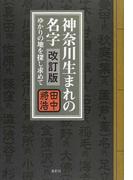 神奈川生まれの名字 ゆかりの地を探し求めて 改訂版