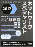 ネットワークスペシャリスト徹底解説本試験問題 2017 (情報処理技術者試験対策書)