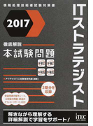 ITストラテジスト徹底解説本試験問題 2017 (情報処理技術者試験対策書)