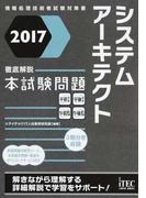 システムアーキテクト徹底解説本試験問題 2017 (情報処理技術者試験対策書)