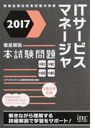 ITサービスマネージャ徹底解説本試験問題 2017 (情報処理技術者試験対策書)