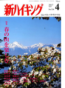 新ハイキング 2017年 04月号 [雑誌]