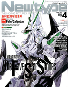 Newtype (ニュータイプ) 2017年 04月号 [雑誌]