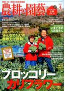農耕と園藝 2017年 04月号 [雑誌]