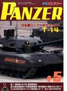 PANZER (パンツアー) 2017年 05月号 [雑誌]
